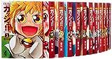 金色のガッシュ!! 文庫版 コミック 全16巻完結セット (講談社漫画文庫)