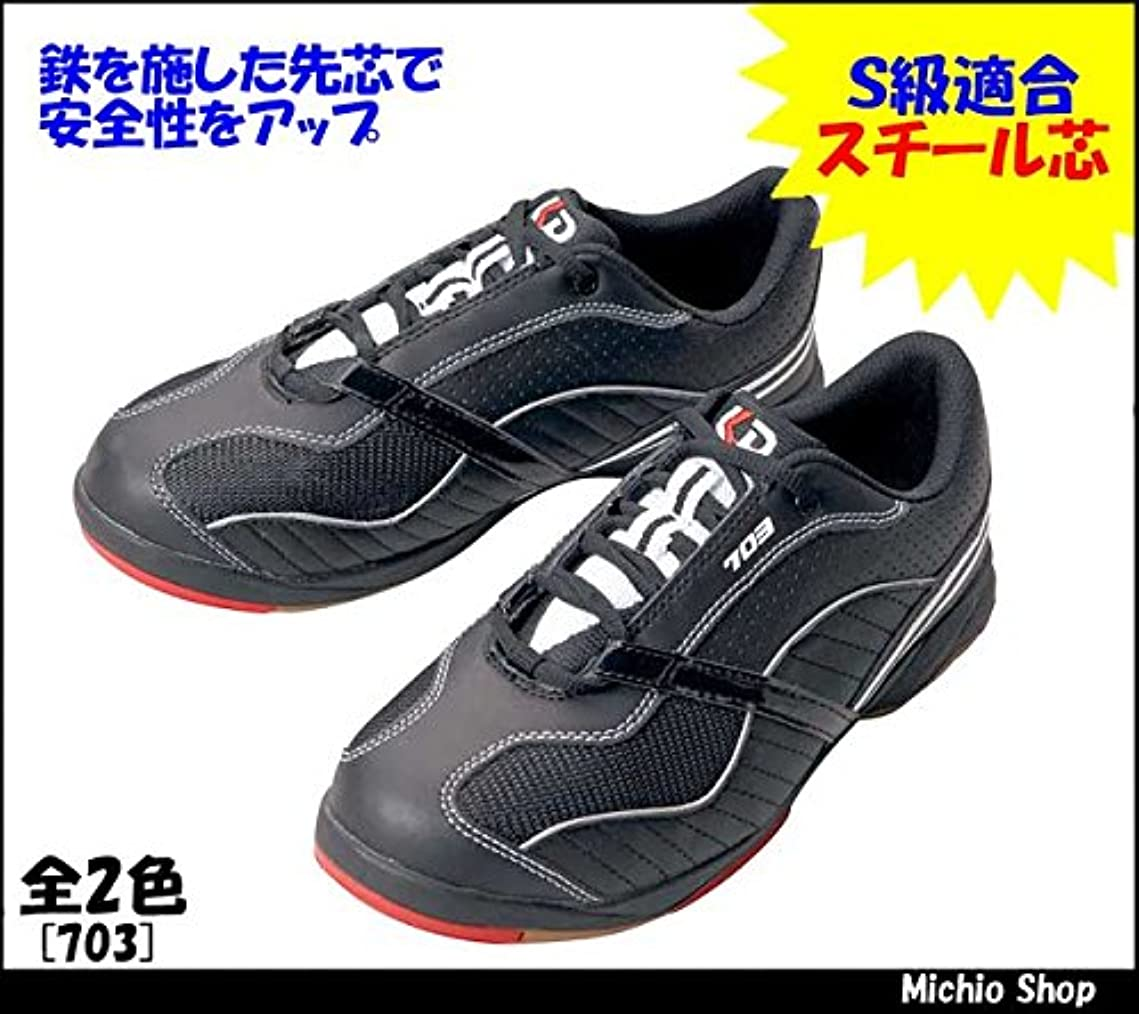 誇大妄想仮説期限クロダルマ 安全靴 セーフティシューズ 703 Color:90ホワイト 28.0