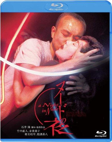 [画像:ヌードの夜 [Blu-ray]]