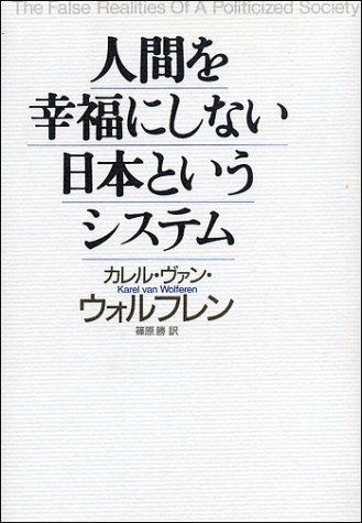 人間を幸福にしない日本というシステム