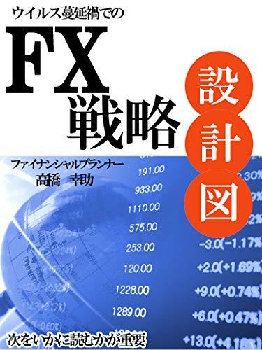 FX戦略設計図: 【ウイルス蔓延禍での】