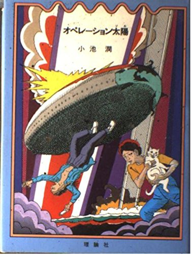 オペレーション太陽(ソル) (ファンタジーの冒険)