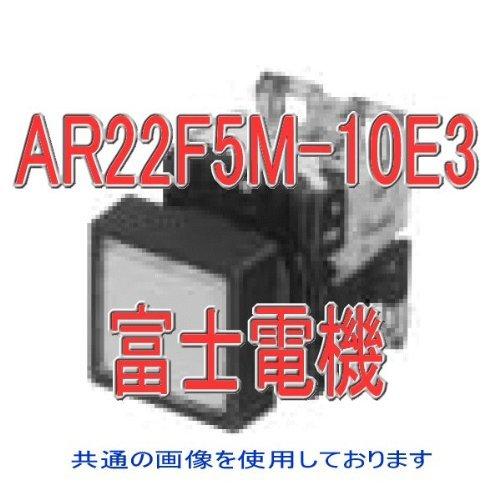 富士電機 AR22F5M-10E3W 角フレーム平形照光押しボタンスイッチ (LED) オルタネイト AC/DC24V (1a) (乳白) NN