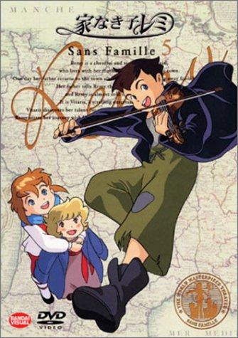 家なき子レミ(5) [DVD]