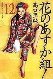 花のあすか組!(12) (祥伝社コミック文庫)