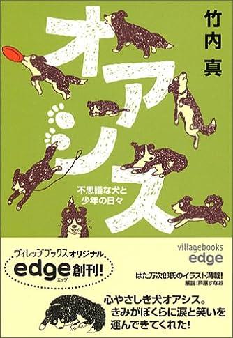 オアシス―不思議な犬と少年の日々 (ヴィレッジブックスedge)
