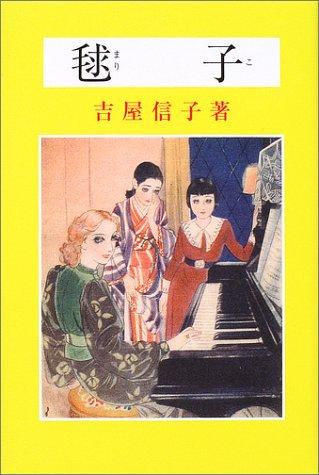 毬子―吉屋信子少女小説選〈5〉 (吉屋信子少女小説選 (5))