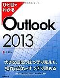 ひと目でわかる Outlook 2013 (ひと目でわかるシリーズ)