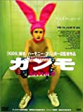 ガンモ [DVD] image