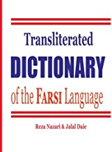 Transliterated Dictionary of the Farsi Language: The Most Trusted Farsi-English Dictionary