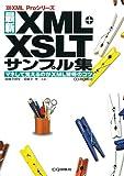 最新XML+XSLTサンプル集―マネして覚えるのがXML習得のコツ (XML Proシリーズ)