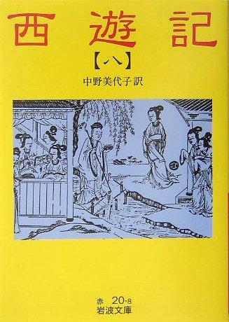 西遊記 8: 全十冊 (岩波文庫)