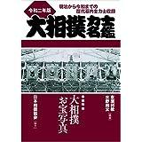 大相撲力士名鑑令和二年版: 明治から令和までの歴代幕内全力士収録