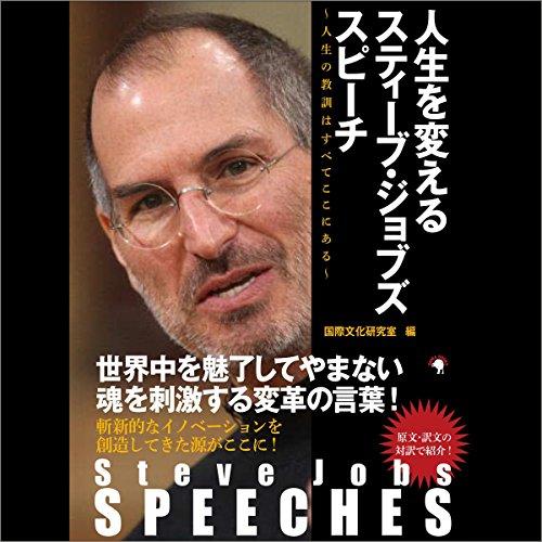 『Steve Jobs SPEECHES 人生を変えるスティーブ・ジョブズ スピーチ ~人生の教訓はすべてここにある~』のカバーアート
