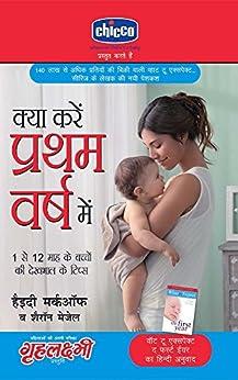 Kya Kare Pratham Varsh Mein : 1 se 12 mahine ke baccho ki dekhbaal ke tips (Hindi) by [Sharon Mazel Heidi Murkoff, Rachna Bhola 'Yamini']