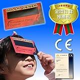 日食グラス カード型 6月21日部分日食に!CE安全規格認証 お子様や眼鏡をかけた方に使いやすいカードタイプ