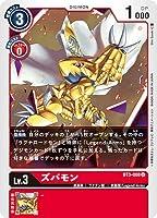 デジモンカードゲーム BT3-008 ズバモン U