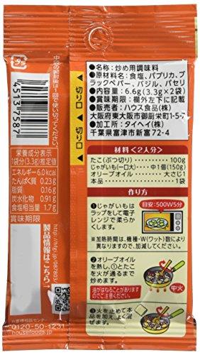 ハウス スパイスクッキング バルメニュー タコのガリシア風炒め 袋3.3g×2 [7587]