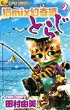 猫mix幻奇譚とらじ(2) (フラワーコミックスα)
