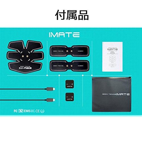 『IMATE 腹筋ベルト セット EMS腹筋・背筋の筋トレ 超薄型 超軽量 静音コードレス』のトップ画像