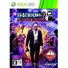 DEADRISING 2 OFF THE RECORD(デッドライジング2 オフ・ザ・レコード)【CEROレーティング「Z」】 - Xbox360