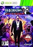 デッドライジング2 オフ・ザ・レコード/DEADRISING 2 OFF THE RECORD