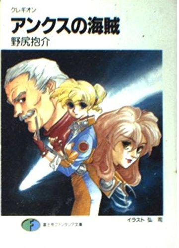 アンクスの海賊―クレギオン (富士見ファンタジア文庫)