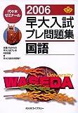 早大入試プレ問題集国語 (2006)