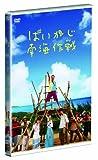 ぱいかじ南海作戦 DVD image