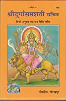 Shridurgasaptshati, With Translation, Bound) Code 489 [Hardcover