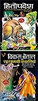 Set of 2 Books, Hitopdesh in Hindi and Vikram Betal Ki Rahasyamayi Kahaniyan in Hindi