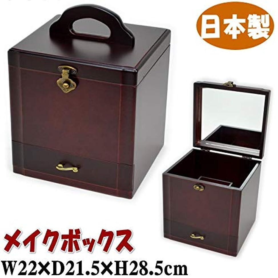 新聞化学者仕えるメイクボックス 木製 ワイン ブラウン 日本製(おしゃれ コスメボックス メークボックス 鏡 収納