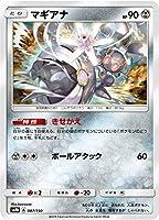 ポケモンカードゲーム SM8b 087/150 マギアナ 鋼 ハイクラスパック GXウルトラシャイニー