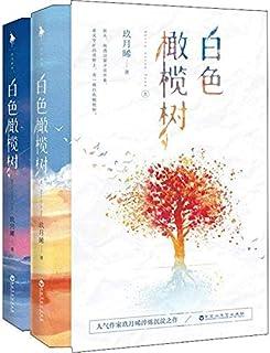 Literature & Fiction - 2 Book/set Bai Se Gan Lan Shu Written By Jiu Yue Xi Chinese Popular Youth inspirational Novels Fict...