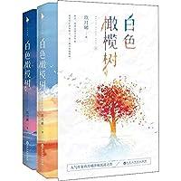 2本/セットバイセガンランシュウジューユエシー中国語で人気の若者向けの感動的な小説小説