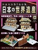 nanoblockでつくる日本の世界遺産 50号 [分冊百科] (パーツ付)