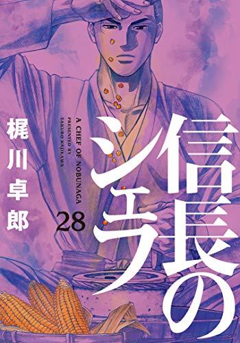 信長のシェフ 28 (芳文社コミックス)_0