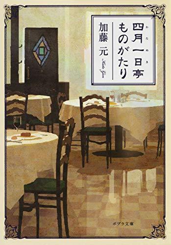 ([か]10-1)四月一日亭ものがたり (ポプラ文庫)