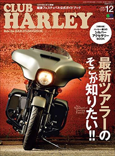 CLUB HARLEY (クラブハーレー)2018年12月号 Vol.221[雑誌] (Japanese Edition)