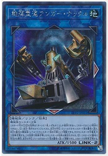 遊戯王/第10期/LVP2-JP051 機関重連アンガー・ナックル【シークレットレア】
