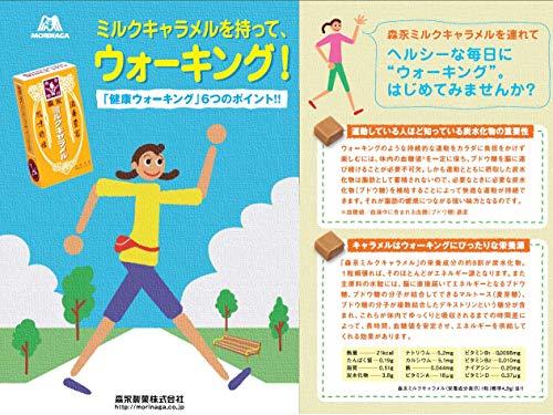 森永製菓 ミルクキャラメル C 12粒 [0462]