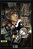 傀儡 2 (光文社コミックス)
