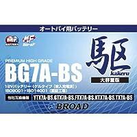 ブロード 駆 カケル オートバイ用 バッテリー BG7A-BS