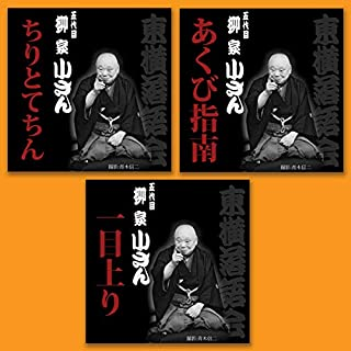 柳家 小さん 特選1 (3本セット)                   著者:                                                                                                                                 柳家 小さん                           再生時間: 50 分     レビューはまだありません。     総合評価 0.0