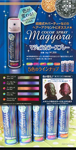 マジョラカラースプレー33g【パープルブルー】