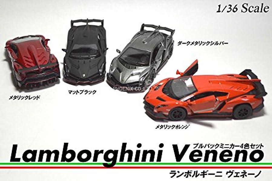 マウンドアラーム補助ランボルギーニ ヴェネーノ プルバックミニカー4台セット1/36スケール(クリーニングクロス付き)