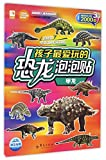 Children s Favorite Dinosaur Bubble Stickers (Ankylosaur) (Chinese Edition)