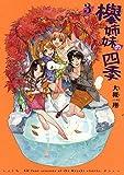 欅姉妹の四季 3 (ハルタコミックス)