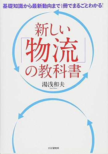 新しい「物流」の教科書