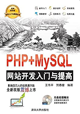 PHP+MySQL网站开发入门与提高 (软件入门与提高丛书) (Chinese Edition)